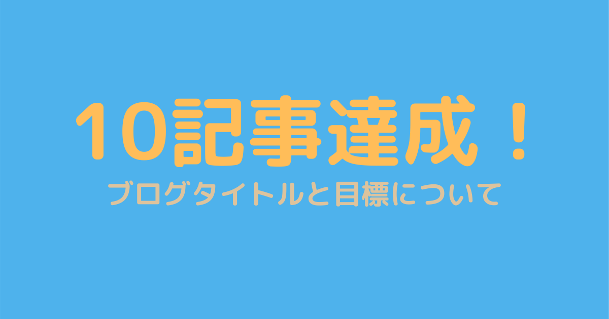 10記事達成!