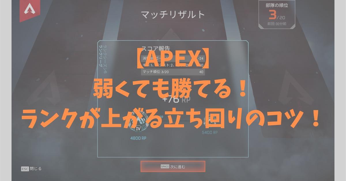 【APEX】ランクを上げる立ち回りのコツ!