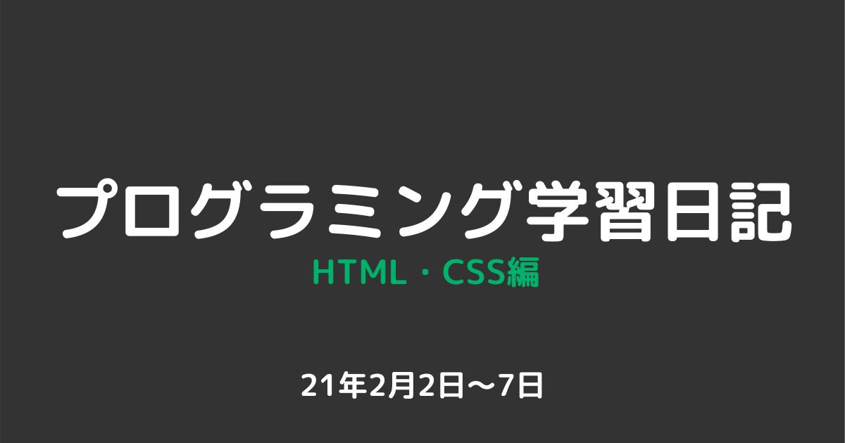 プログラミング学習日記_21-2-2-7