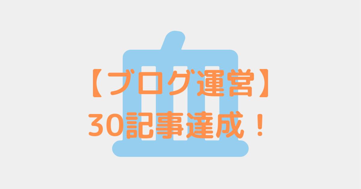 30記事達成のサムネ